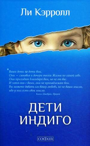You are currently viewing Дети Индиго. Ли Кэролл