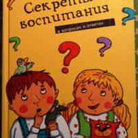 Секреты воспитания. В вопросах и ответах