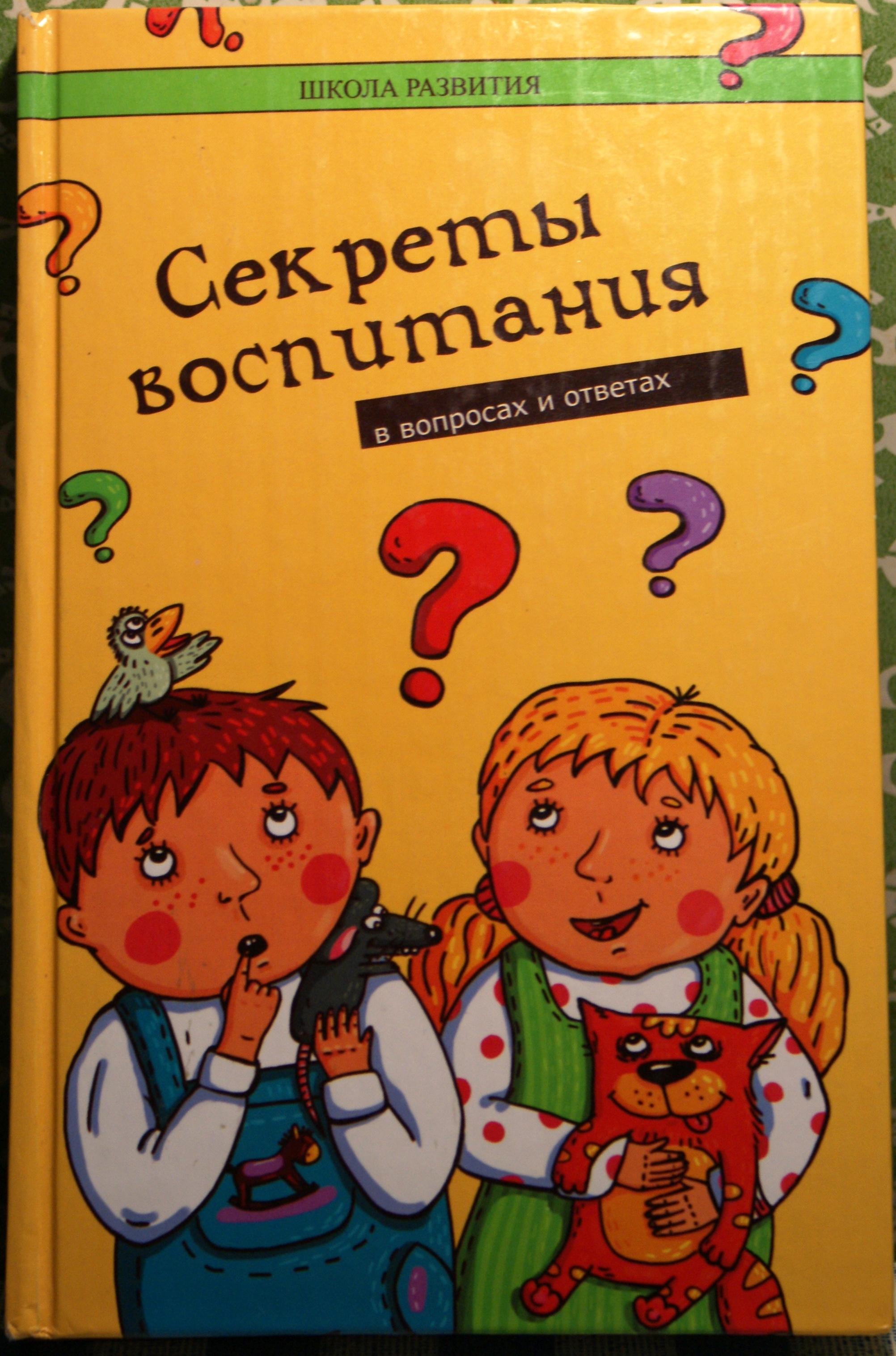 Read more about the article Секреты воспитания. В вопросах и ответах