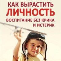Как вырастить личность. Леонид Сурженко