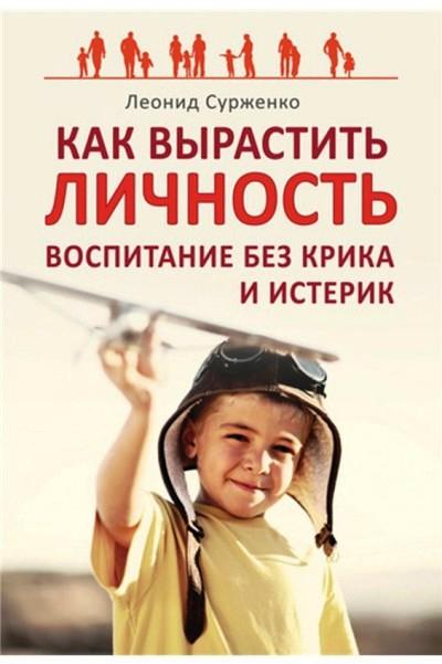 Read more about the article Как вырастить личность. Леонид Сурженко