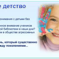 Встреча для родителей «Счастливое детство»