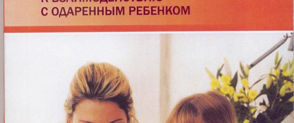 Подготовка родителей младших школьников к взаимодействию с одаренным ребенком. В.В. Коробкова, Ю.И. Якина