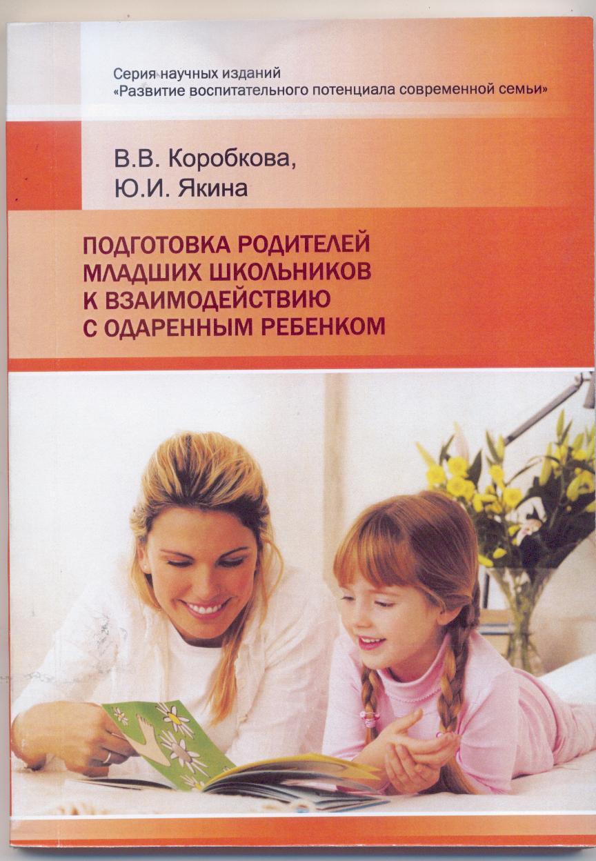 You are currently viewing Подготовка родителей младших школьников к взаимодействию с одаренным ребенком. В.В. Коробкова, Ю.И. Якина