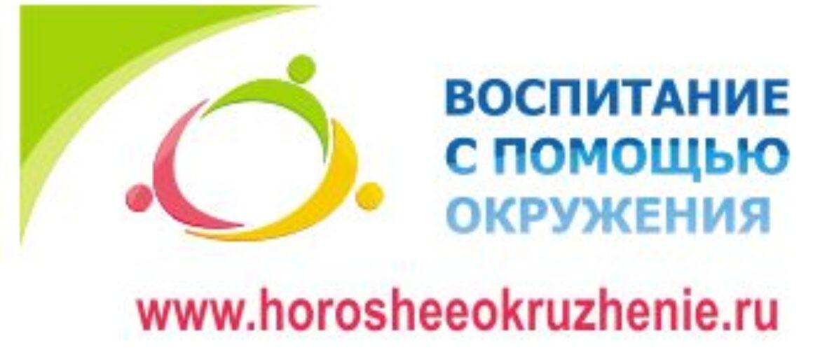 Программа мероприятия на 20 и 21 апреля «Что мы — взрослые должны знать о современных детях?»